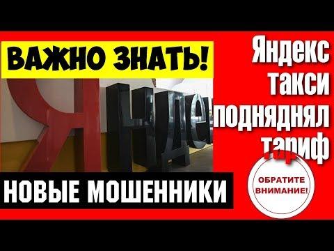 Яндекс такси поднял тариф! Новые мошенники в Яндексе. Нас 30.000 человек!