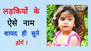 Baby Girl Name | Girl Names | Baby Names | Hindi Girl Names | Indian Baby Names