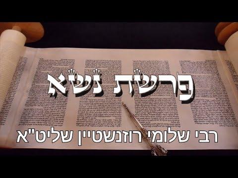 """פרשת נָשֹׂא-פניני התורה מאת:רבי שלומי רוזנשטיין שליט""""א."""