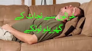 how to stop snoring in Urdu | kharaty ka ilaaj