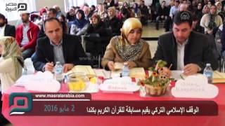 مصر العربية | الوقف الإسلامي التركي يقيم مسابقة للقرآن الكريم بكندا