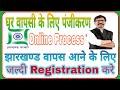झारखण्ड प्रवासी मजदूर पंजीकरण कैसे करे//Jharkhand Pravash Registration kaiser Kare//In Santali