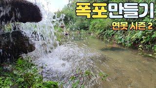 연못 폭포 만들기 Waterfall  자연인TV