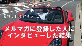 松田豊のメルマガ、経験者の結果(before after) thumbnail