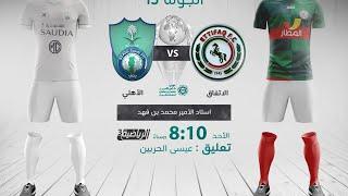 مباشر القناة الرياضية السعودية | الأهلي VS الاتفاق (الجولة الـ15)