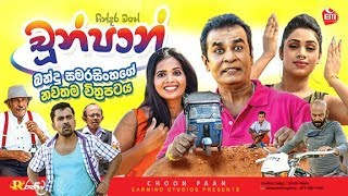 Chuun Paan - Sinhala Comady Movie Part 2