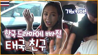 [태국, 랏차부리] 태국여행, 한국 드라마에 빠진 태국…