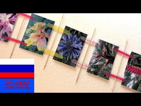 Еще один способ украсить стену фотографиями без рамок