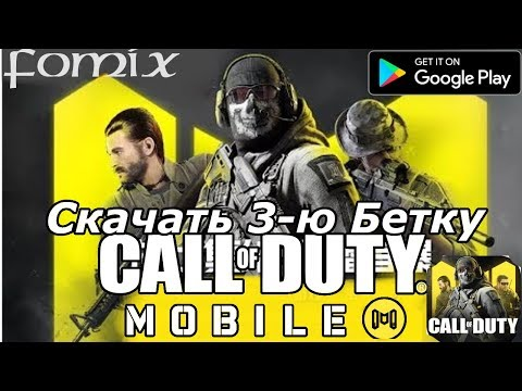 Запускаем Call Of Duty Mobile - 3 -я Бетка в Индии (Android Ios)