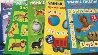 Умные пазлы. Зоологика, Домашние животные, Цифры и счёт, Буквы слоги и слова, Английский алфавит