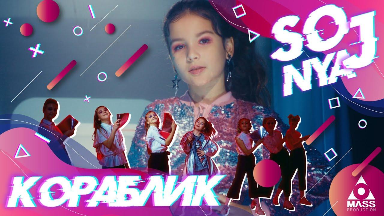 Sonya J - Кораблик (ПРЕМЬЕРА КЛИПА 2021) official music video