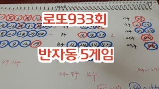 로또933회 (반자동 5게임)