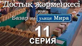 «Базар на улице Мира» 11 серия / «Достық жәрмеңкесі» 11 серия