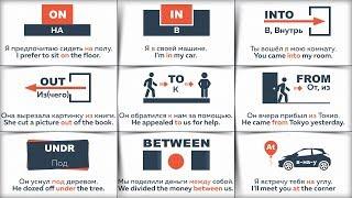 Предлоги и Фразовые Глаголы Английского языка