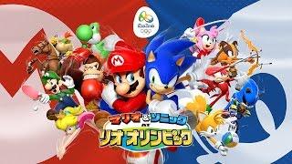 マリオ&ソニック AT リオオリンピック™ 紹介映像