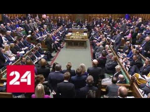 Brexit: нижняя палата Парламента свое слово сказала, ход - за Палатой лордов - Россия 24
