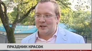 Праздник красок. Новости GuberniaTV 26/06/2017