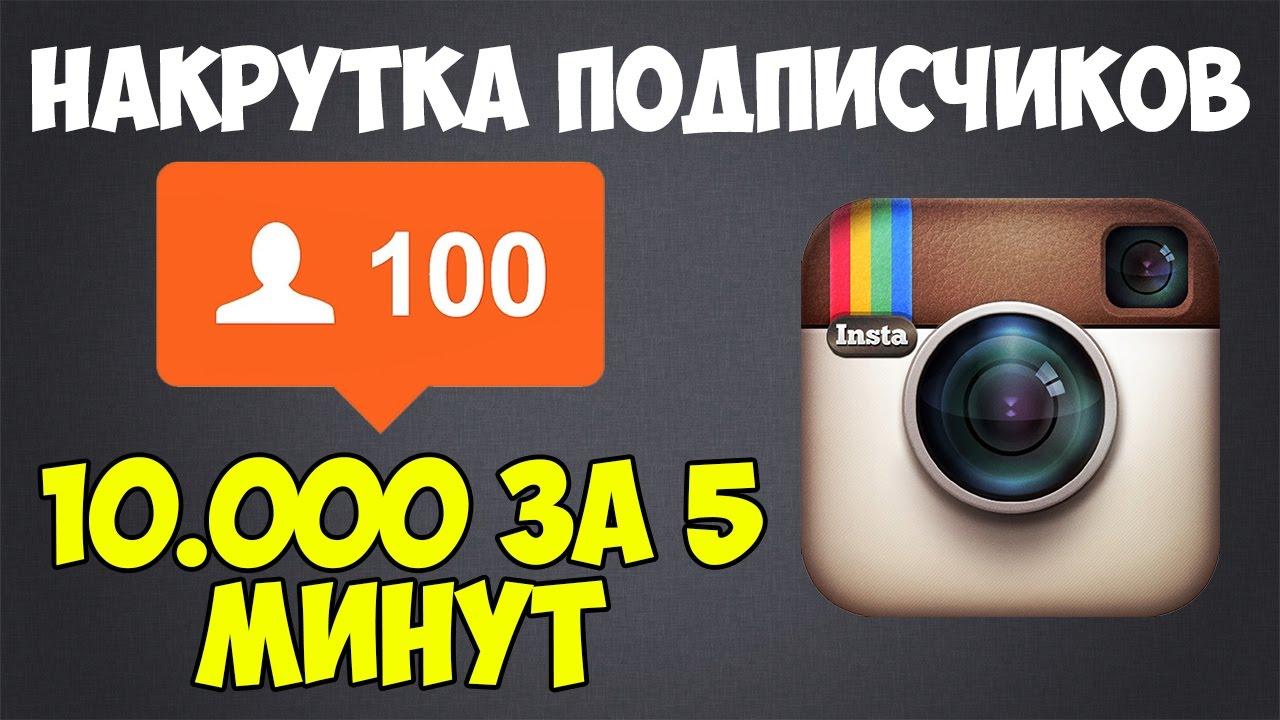 Раскрутка Instagram аккаунта по всем правилам