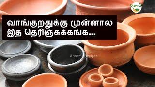 வாங்குறதுக்கு முன்னால  இத தெரிஞ்சுக்கங்க...   How to season a clay pot before use?