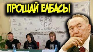Молодежь Казахстана заставит Назарбаева БЕЖАТЬ