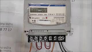 Как остановить электросчетчик? ПРОХОДИТ РЕНТГЕН КОНТРОЛЬ! +79174887717