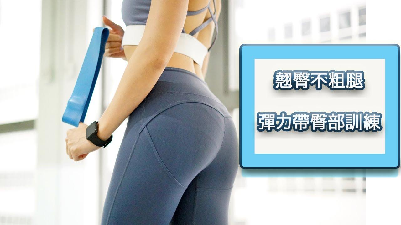 翹臀不粗腿 | 一條彈力帶練出性感臀線 |臀部攻略 |女生必練動作 - YouTube
