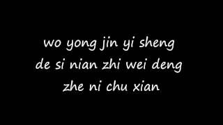 Video LYRICS : Shivia Lee - Wo Men De Ji Nian download MP3, 3GP, MP4, WEBM, AVI, FLV Juli 2018