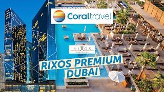 Обзор отеля Rixos Premium Dubai JBR 5 от Coral Travel