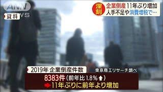 企業倒産11年ぶり増加 人手不足や消費増税も影響(20/01/14)