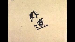 1974年リリース ファーストアルバム『外道』('74)収録.