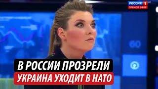 В России прозрели. Украина уходит в НАТО