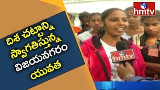 Vijayanagaram Youth Reactions on Disha Act bill 2019   hmtv Telugu News
