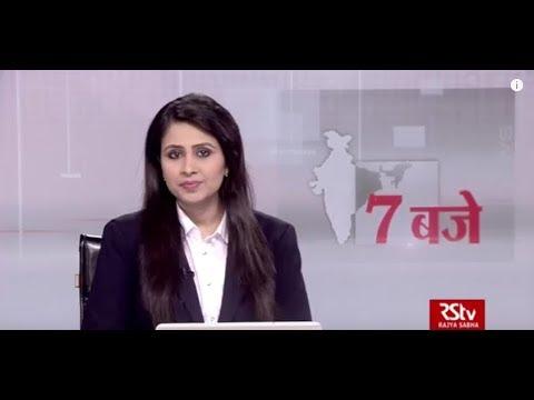 Hindi News Bulletin   हिंदी समाचार बुलेटिन – May 14, 2019 (7 pm)