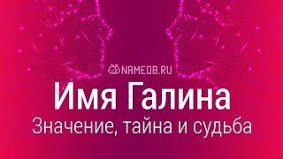 Значение имени Галина: карма, характер и судьба