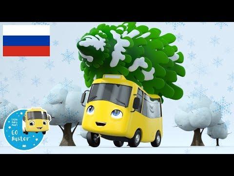 Первый снег Бастера! | Мультики для детей | Автобус Бастер | Детские Песни