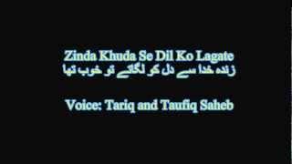 Zinda Khuda Se Dil Jo Lagate To Khub Tha - Nazam - Tariq and Taufiq Saheb