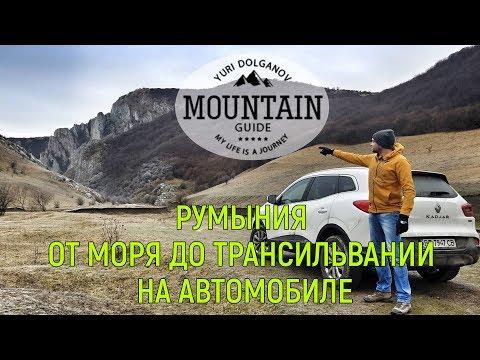 Обзор путешествия по Румынии на машине Renault Kadjar.