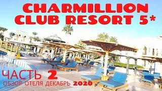 Charmillion Club hotels resorts в Египте шведский стол часть вторая