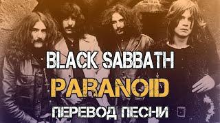 Скачать Black Sabbath Paranoid перевод песни Английский язык по песням