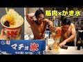 【マッチョ29】マチョ氷がヤバい楽しい★マッチョが筋肉を使って全力で作るかき氷屋【肌肉男】