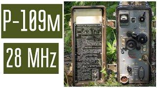 Радиостанция Р-109м. Связь на 28 МГц в поле. Антенна бегущей волны (Бевереджа). Military radio.