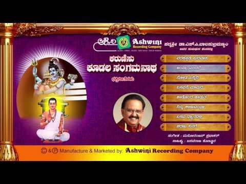 Koodala Sangamanatha Devotional Songs || S.P.Balasubramanyam Hits || Ashwini Recording Company