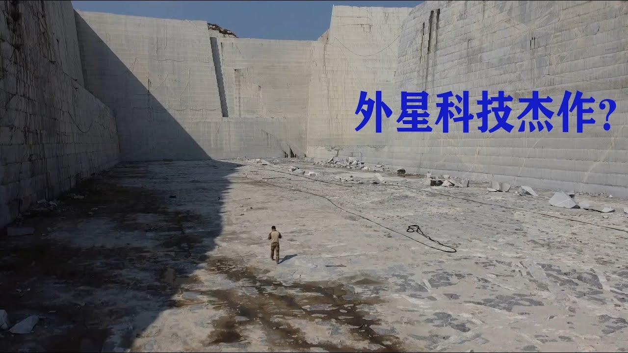 大山中全是巨型矿坑却空无一人,半座山被削平好似外星科技