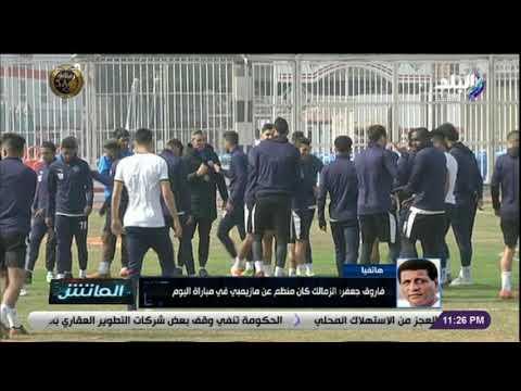 فاروق جعفر يحلل مباراة الزمالك مازيمبى فى أبطال أفريقيا
