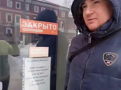 Ростелеком Киров - режим работы
