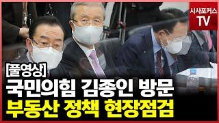 국민의힘 부동산 정책 현장점검 - 주택임대차분쟁조정위원…