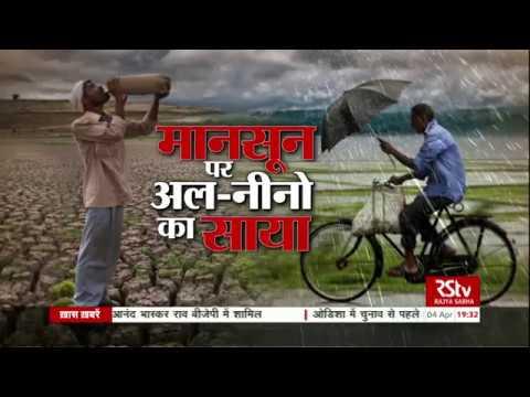 RSTV Vishesh – 04 April 2019 : El-Nino Effect on Monsoon | मानसून पर अलनीनो का साया