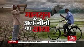 RSTV Vishesh - 04 April 2019 El-Nino Effect on Monsoon