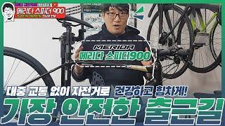 코로나19 피해서 자전거로 안전하게 출퇴근하기!-202…