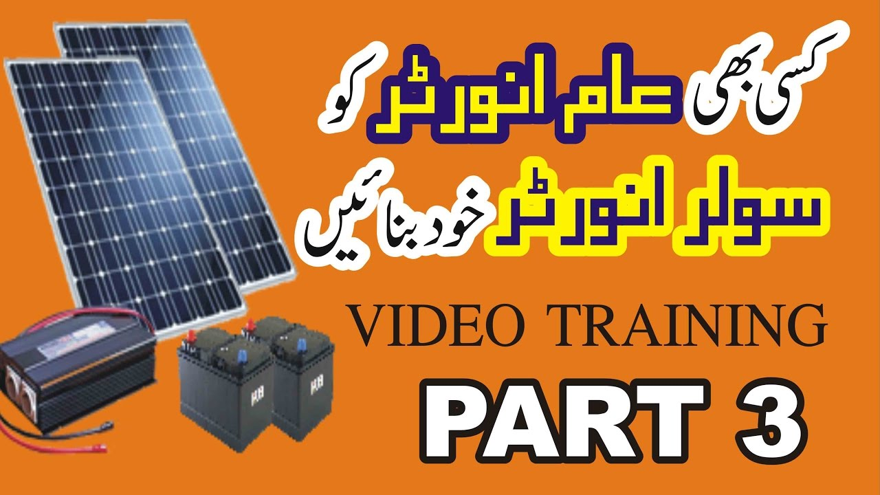 How To Connect Inverter With Solar System In Urdu Hindi Part 3 Youtube Wiring Panels